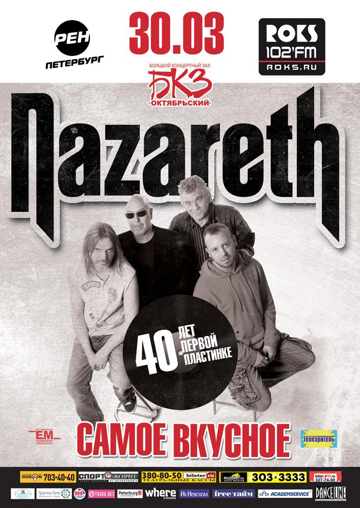 Концерт Nazareth в Питере!