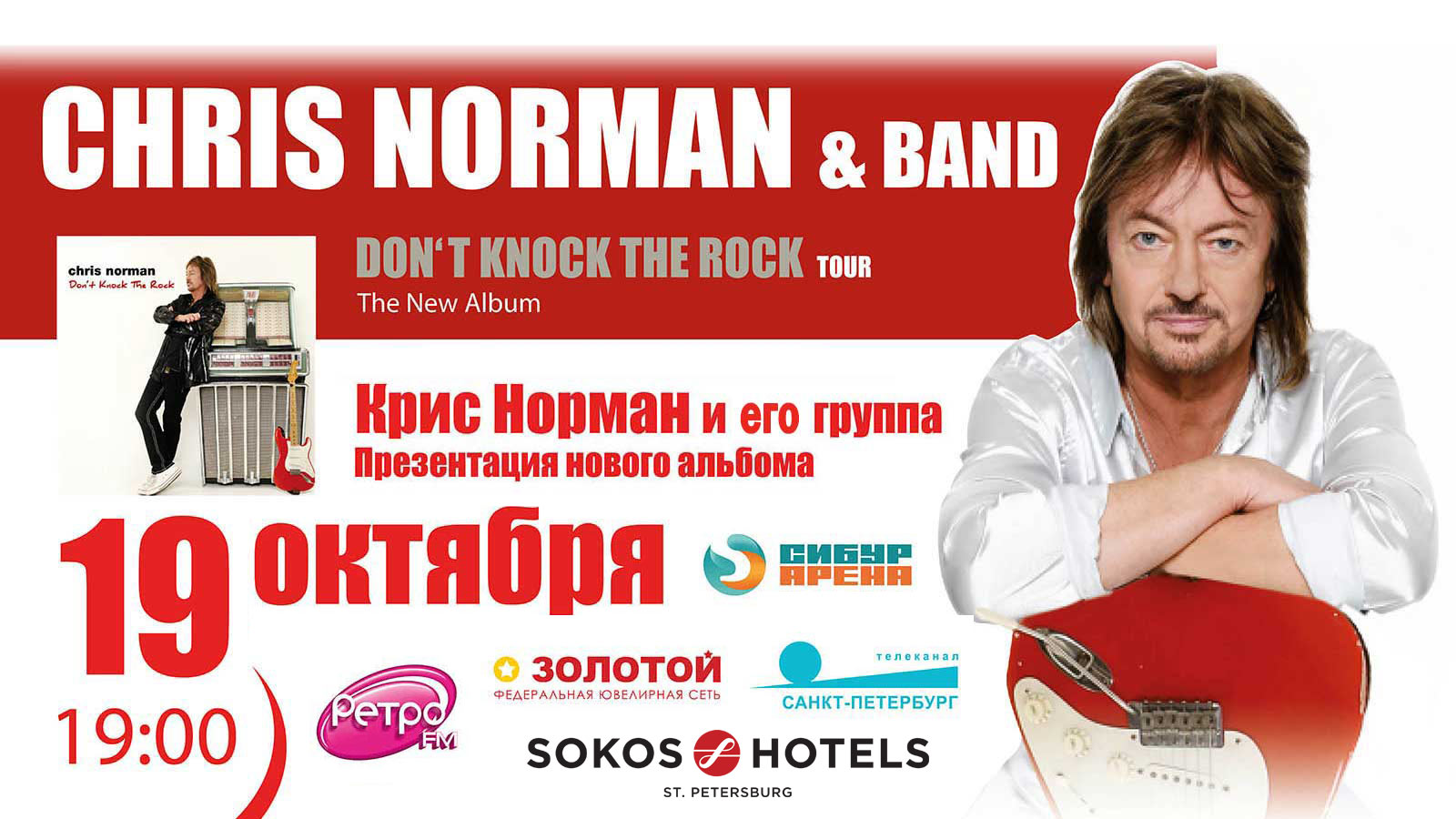 Chris NORMAN, Санкт-Петербург
