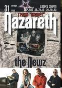 Nazareth тот самый альбом